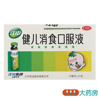 江中健兒消食口服液10ml*10支健脾益胃理氣消食手足心熱大便不調