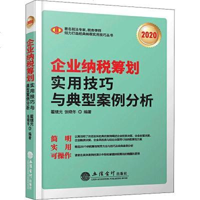 (讀)(華夏文軒)企業納稅籌劃實用技巧與典型案例分析