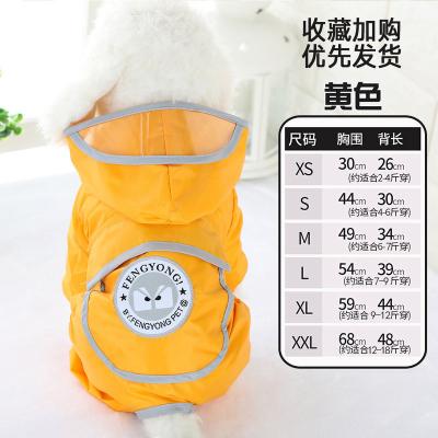 網紅狗狗雨衣小型中型犬泰迪比熊柯基雪納瑞四腳防水全包寵物衣服
