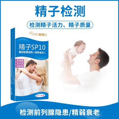 金秀兒精子活力檢測試紙男性精子質量試劑精子密度檢查備孕精子檢測試劑1只+尿杯1個