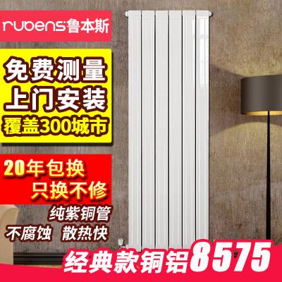 鲁本斯暖气片家用水暖铜铝复合壁挂式装饰客厅散热片卧室集中供热8575A-1550mm
