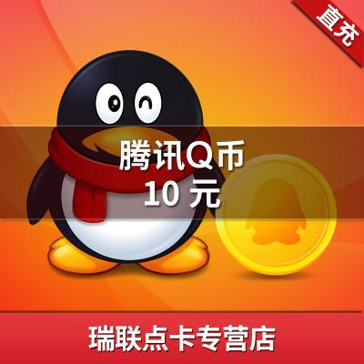 騰訊QQ幣/10元qq幣10Q幣10qb幣10QB10個Q幣自動充值