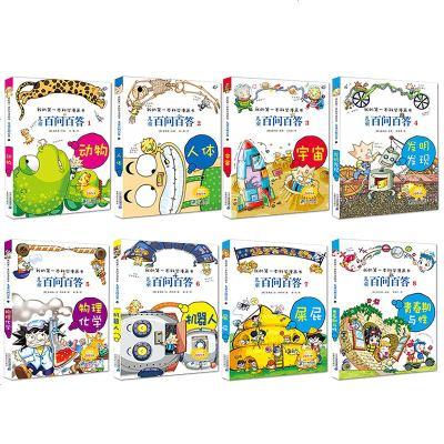 百問百答兒童漫畫書正版1-8冊6-7-9-10-12周歲小學生課外閱讀我的第一本科學漫畫書科普少兒百科全書兒童故事書