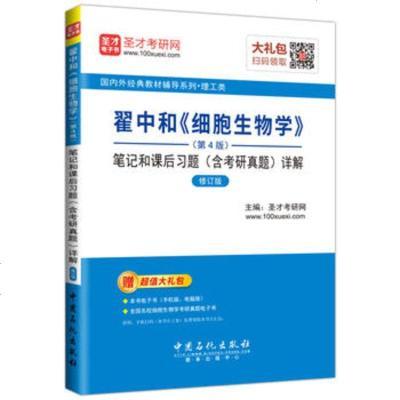 翟中和《细胞生物学》(第4版)笔记和课后习题(含考研真题)详解(修订版)