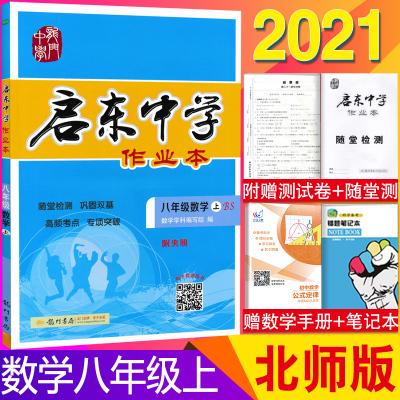2021新版啟東中學作業本初中數學八年級數學上冊 北師版BS北師大版 初2初二教材同步學習資料書教輔導書8年級上學期