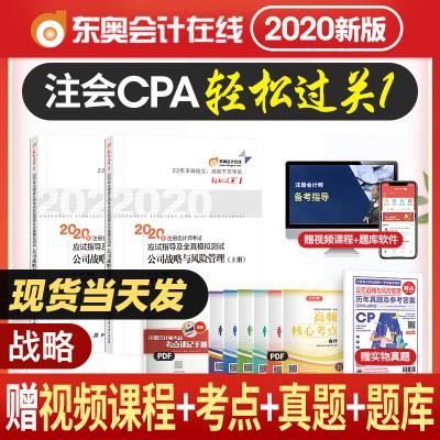 中國注冊師協會cpa官方教材2020東奧輕松過關1公司戰略與風險管理全套20年注冊會計師考試教材書財政部會計資格評價中心