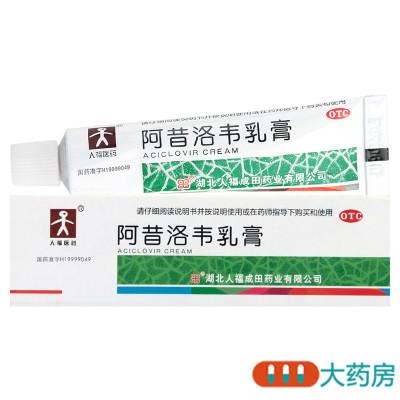 人福醫藥阿昔洛韋乳膏單純皰疹帶狀皰疹水痘阿昔洛韋凝膠外用