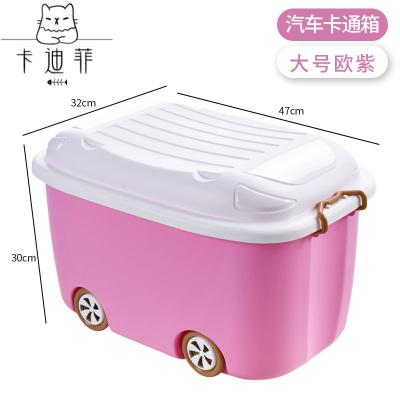 【品质优选】【2个装特大号】儿童卡通玩具收纳箱汽车带轮可叠加衣物储物箱猫太子 紫色 汽车款(特大号1个装)
