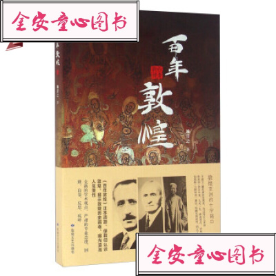 【单册】百年敦煌 雒青之 敦煌文艺出版社