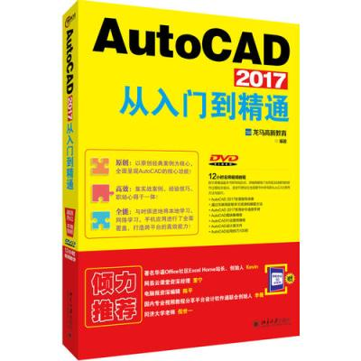 AutoCAD 2017從入門到精通
