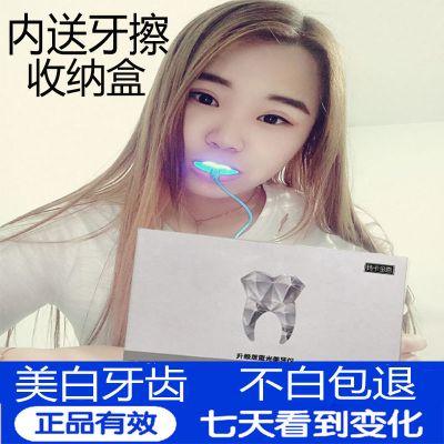 牙齿美白冷光美牙仪碧缇福套装神器清洁去黄牙烟渍美牙速效