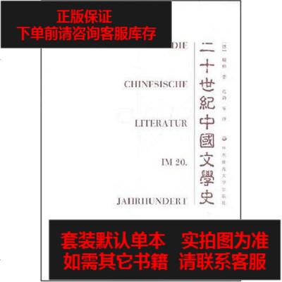 【二手8成新】二十世紀國文學史 9787561758922