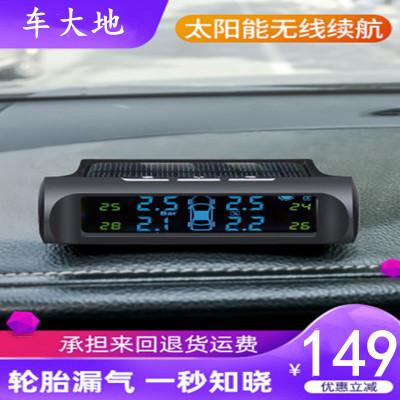 胎壓監測器內置外置小汽車適用輪胎檢測監測儀無線太陽能胎壓監測用品