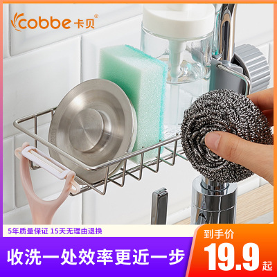 卡貝(cobbe)水龍頭置物架洗碗池瀝水掛籃廚房用品家用大全小百貨水槽收納瀝水籃 單邊款