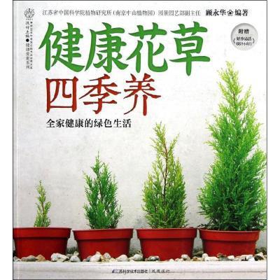 正版 健康花草四季养 顾永华 江苏科学技术出版社 9787553701516 书籍