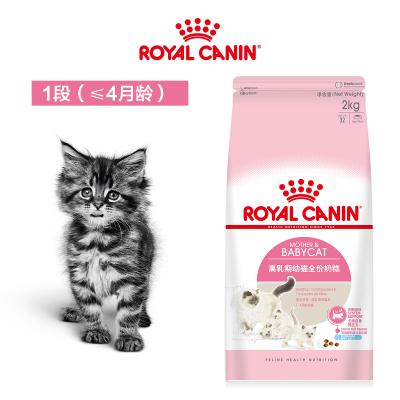 ROYAL CANIN 皇家貓糧 BK34貓奶糕全價糧 1-4月齡 2kg 幼貓貓糧 懷孕及哺乳期母貓 支持抵抗力