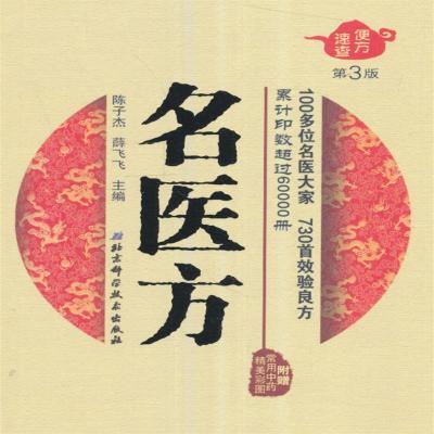 名醫方(第3版)/便方速查