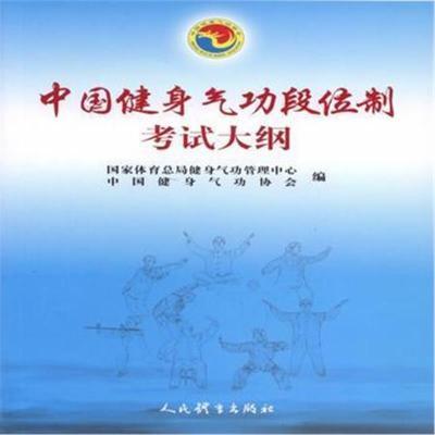 全新正版 中国健身气功段位制考试大纲
