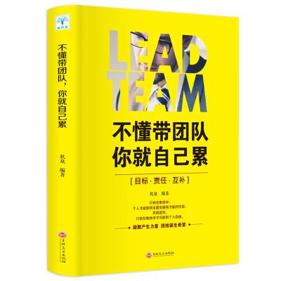不懂带团队你就自己累 企业管理书籍 中层领导管理技巧方法 怎么带领团队 管理员工队伍的技巧方法 团队管理
