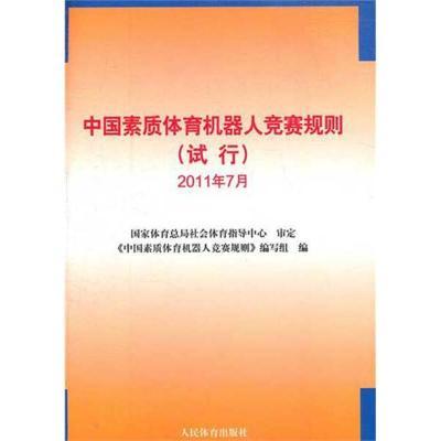 中國素質體育機器人競賽規則(試行)2011年7月9787500941446人民體育出版社