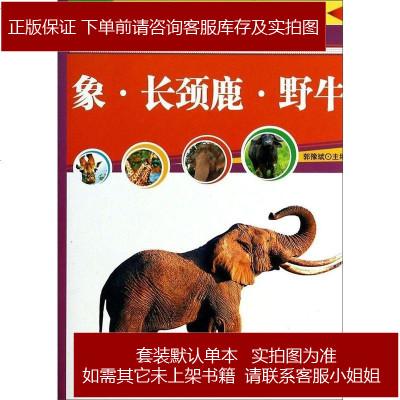 自然图书馆 象·长颈鹿·野牛