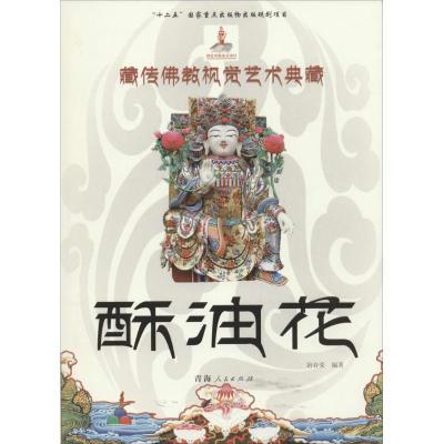 酥油花冶存榮青海人民出版社9787225049472