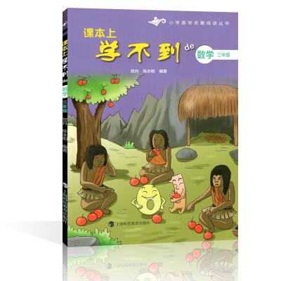 课本上学不到的数学 三年级/3年级 小学数学拓展阅读丛书 上海科技教育出版社