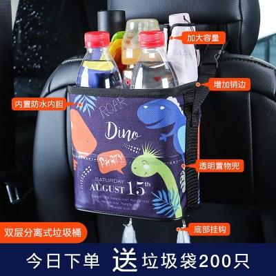 指南車創意迷你小懸掛式車載垃圾桶汽車用品車內用車上收納多功 內置防水桶【帶掛鉤帶兜容量加大48%】-侏羅紀大號送200只