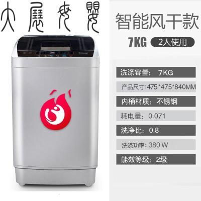 洗衣機全自動6.5公斤波輪8KG家用迷你小型熱烘干快洗脫 7.0公斤二級能效+納米除菌風干適用2-3人