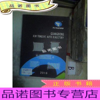 正版九成新GUANGDONG XIN TONGSHI AUTO DIRECTORY/廣東鑫通仕汽車目錄2016
