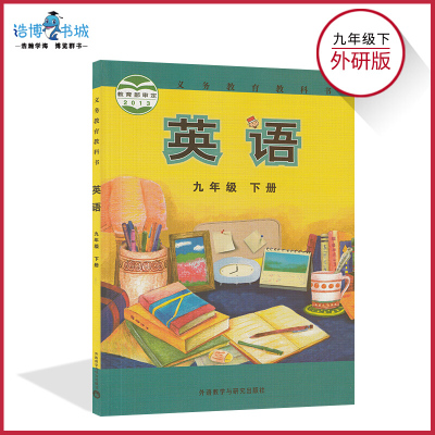 九年級下冊英語書外研版 初中課本教材教科書 初三下 9年級下冊 外語教學與研究出版社