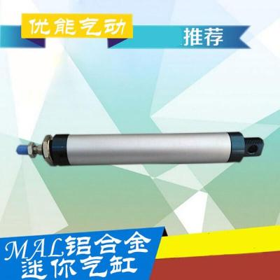 鋁合金迷你氣缸20缸徑MAL20*25/50/75/100/150/200/250/300