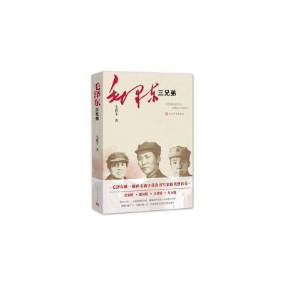 毛澤東三兄弟