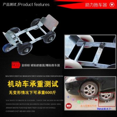 定制 動電瓶車輔助爆胎輪胎助推器輕松自助救滑輪支架摩托車拖車神器