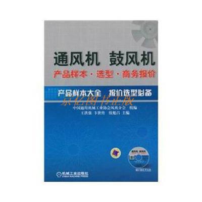 正版通风机 鼓风机产品样本选型商务报价/王洪强、卞世传、续魁昌
