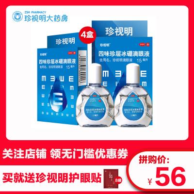 【2件8折 3件7折】【4瓶裝】珍視明四味珍層冰硼眼藥水15ml