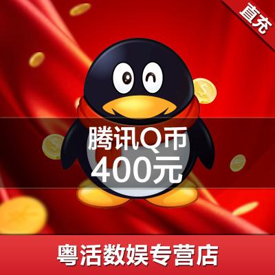 騰訊QQ幣★400元qq幣400Q幣400qb幣400QB400個Q幣直充★自動充值