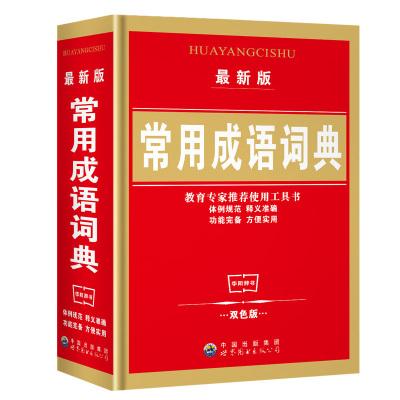 常用成语词典双色版中华成语词典大全 学生实用工具书小学生版