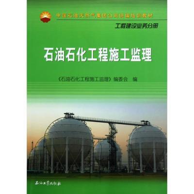 石油化工工程施工监理