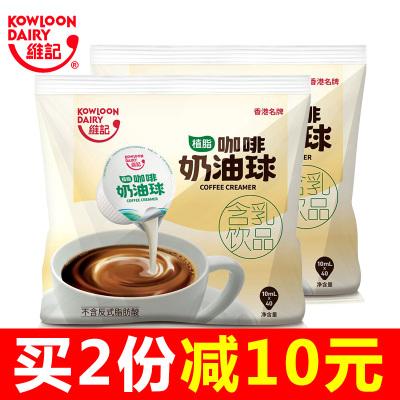 維記咖啡伴侶奶油球奶包原味奶球奶球液態10ml*40粒*2袋奶精球