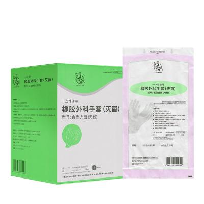 橡树(XIANG SHU)一次性无粉无菌橡胶乳胶医用手套 外科手术食品实验室无菌手套 光面50双/盒 7.5