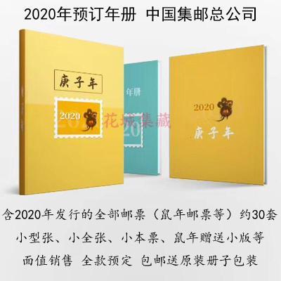 2020年邮票年册预订 中国集邮总公司原装预订年册 含2020年鼠年发行的邮票、鼠小本票等
