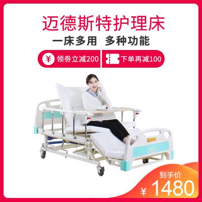 邁德斯特(MAIDESITE)護理床PH06 病人護理床家用老人多功能翻身醫用醫療病床