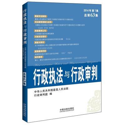 行政執法與行政審判(2014年第1集)(總第63集)