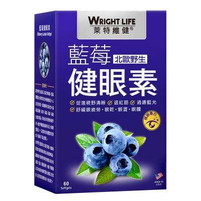 萊特維健進口藍莓葉黃素健眼素軟膠囊 青少年視力營養護眼片緩解視疲勞保護視力成人護眼保健品60粒盒裝