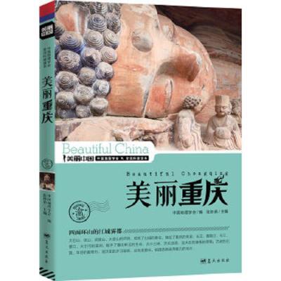美麗重慶/美麗中國 9787509412831 正版 中國地理學會編 藍天出版社
