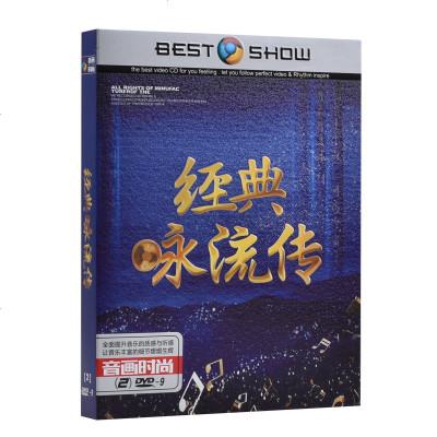經典詠流傳車載dvd碟片央視古詩詞歌曲MV視頻汽車載DVD碟片光盤
