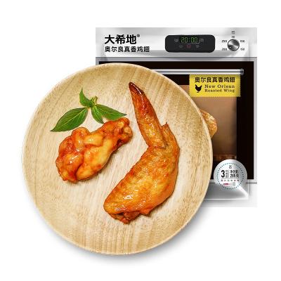 【滿299-160】大希地 真香!奧爾良烤翅 285g*2袋(2~3對/袋) 鮮嫩彈滑 烤箱食品
