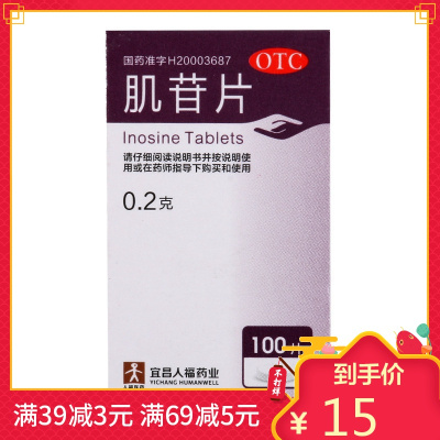 人福医药 肌苷片100片 用于急慢性肝炎的辅助治疗