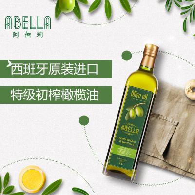 西班牙進口阿蓓莉特級初榨橄欖油1L 煎炒烹炸涼拌食用油 低溫壓榨【效期至2021年9月】